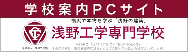 浅野工学専門学校学校案内PCサイト