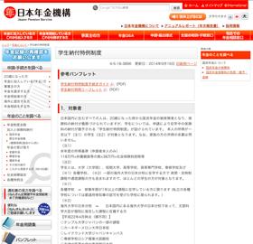 日本年金機構 学生給付特例制度